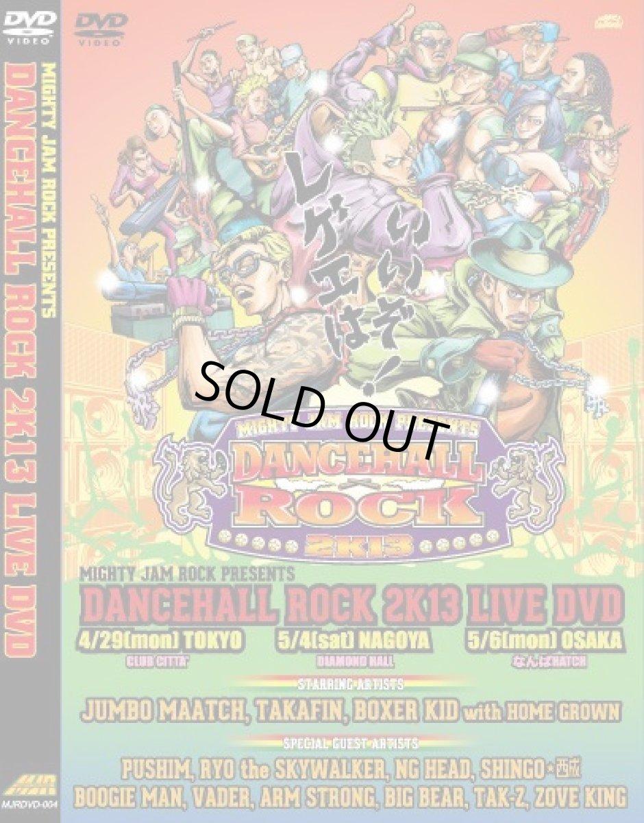 画像1: DANCEHALL ROCK 2K13 LIVE DVD (1)