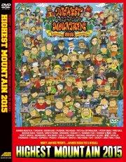 画像1: 「HIGHEST MOUNTAIN 2015」 DVD (1)