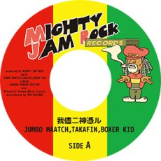 画像1: 7inch Vinyl record『A_我儘二神憑ル / AA_RISE AGAIN』MIGHTY JAM ROCK (1)