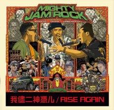 画像3: 7inch Vinyl record『A_我儘二神憑ル / AA_RISE AGAIN』MIGHTY JAM ROCK (3)