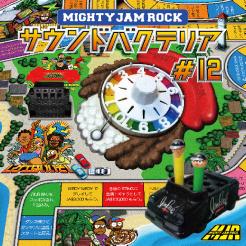 画像1: MIGHTY JAM ROCK #12 (1)