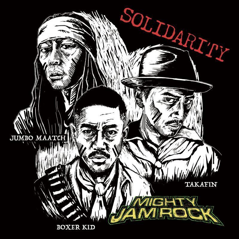 画像1: 「SOLIDARITY / MIGHTY JAM ROCK」 (1)