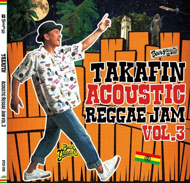 画像1: 「TAKAFIN ACOUSTIC REGGAE JAM VOL.3」 (1)