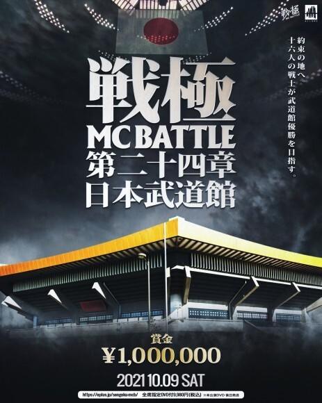 画像1: 戦極MCBATTLE 第24章 日本武道館 (1)
