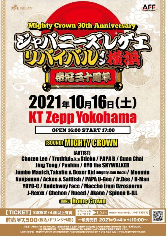 画像1: Mighty Crown 30th Anniversary   ジャパニーズ・レゲエ・リバイバル in 横浜 (1)