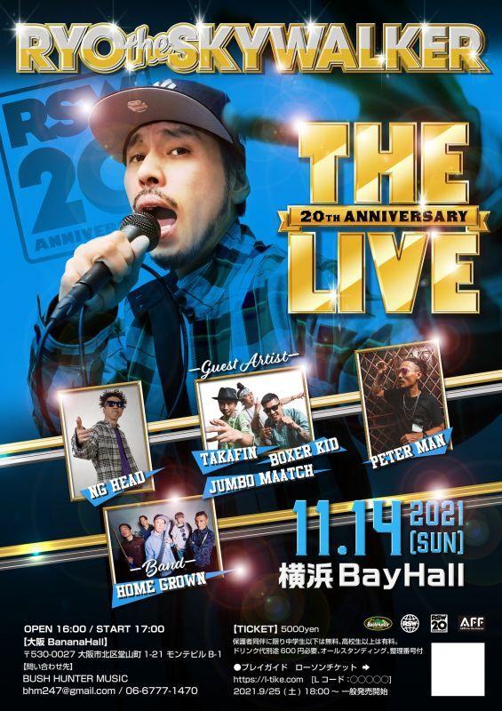 """画像1: 「RYO the SKYWALKER """"THE LIVE"""" 20th Anniversary」 (1)"""
